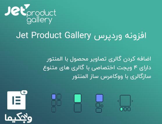 افزونه Jet Product Gallery